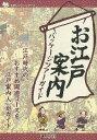 樂天商城 - 【バーゲンブック】お江戸案内パッケージツアーガイド【中古】