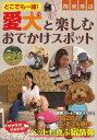 【バーゲンブック】関東周辺どこでも一緒!愛犬と楽しむおでかけスポット【中古】