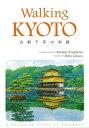 【バーゲンブック】Walking KYOTO 古都千年の彩譜【中古】