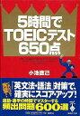 【バーゲンブック】5時間でTOEICテスト650点−宝島社文庫【中古】
