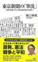 樂天商城 - 【バーゲンブック】東京新聞の筆洗−廣済堂新書【中古】