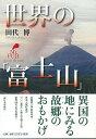 樂天商城 - 【バーゲンブック】世界の富士山【中古】