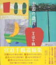 【バーゲンブック】楽園の歳月 宮迫千鶴遺稿集【中古】