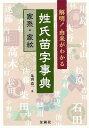 【バーゲンブック】解明!由来がわかる姓氏苗字事典 家系 家紋【中古】