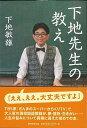 樂天商城 - 【バーゲンブック】下地先生の教え【中古】