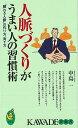 【バーゲンブック】人脈づくりがうまい人の習慣術−KAWADE夢新書【中古】