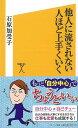 【バーゲンブック】他人に流されない人ほど上手くいく−ソフトバンク新書【中古】