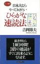 【バーゲンブック】日本人ならやっておきたいひらがな速読法ーロング新書【中古】
