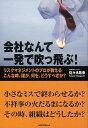 樂天商城 - 【バーゲンブック】会社なんて一発で吹っ飛ぶ!【中古】