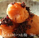 【GOLD】かつお梅3kg 【贈答用】 【和歌山県産】【お祝い】
