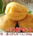 里一番(はちみつ入)200g × 50個セット 【和歌山県産】 【10P03Aug09】