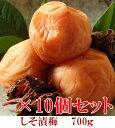 しそ漬梅700g × 10個セット 【和歌山県産】 【10P03Aug09】