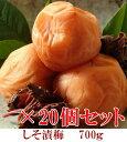 しそ漬梅700g × 20個セット 【和歌山県産】 【10P03Aug09】