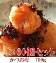 かつお梅700g × 30個セット 【和歌山県産】 【10P03Aug09】