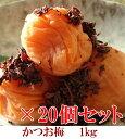 かつお梅1kg × 20個セット 【和歌山県産】