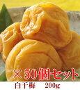 白干梅200g × 50個セット 【和歌山県産】