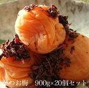かつお梅900g × 20個セット 【和歌山県産】 【10P03Aug09】