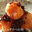 【マイルド】かつお梅2kg 【和歌山県産】