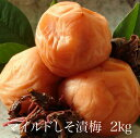 【マイルド】しそ漬梅2kg 【和歌山県産】