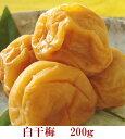 【紀州南高梅】ご飯によく合う!お茶漬けにも最適♪昔ながらの伝統の味白干梅200g 【和歌山県産】 【10P20Feb09】