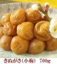 【マイルド】きぬがさ(小梅)700g 【和歌山県産】