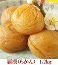 【紀州南高梅】貴重な神果使用羅漢(らかん)1.2kg 【和歌山県産】 【10P20Feb09】