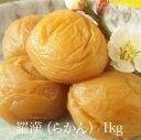 羅漢(らかん)1kg 【和歌山県産】【RCP】