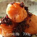 かつお梅700g 【和歌山県産】