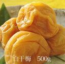 白干梅500g 【和歌山県産】【RCP】