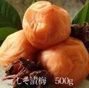 しそ漬梅500g 【和歌山県産】【RCP】