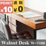 【Walnut Desk w=1100】【ウォールナットデスク】【パソコンデスク】【パソコン机】【書斎デスク】【シンプルデスク】【書斎机】【幅1100】【引出付きデスク】【emo.