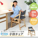 【送料無料】累計16,000本出荷したJUC-2170の後継モデル JUC-2877 E-Toko 子供チェア 子供イス 木製チェア ダイニングチェア 食事椅子...