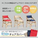 E-Toko子供チェアー(JUC-2877)専用の座面カバー/供チェア