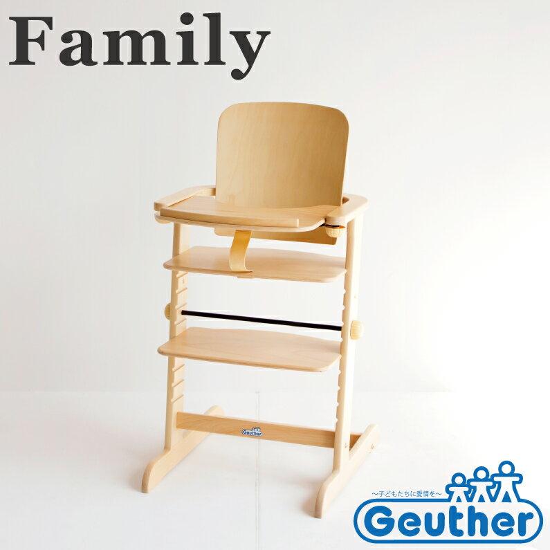 【送料無料】【組み立てサービス】ゴイター ハイチェア―  Family 【子供 椅子 食事】【天然木】【安心・安全】【子供】【キッズ】【成長に合わせた調節】【ドイツ Geuther社】
