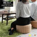 【送料無料】座布団 フロアクッション 円形 クッションチェア...