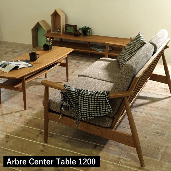 【送料無料】Arbre Center Table 1200 ナチュラル テーブル 横幅120cm センターテーブル リビングテーブル ローテーブル ウォールナット インテリア 北欧 リビング 家具 作業机 ソファーテーブルの写真
