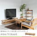 【送料無料】Arbre TV Board TVボード ナチュラル 横幅160cm 50インチ対応 AVボード オーク材 インテリア 北欧 リビング 家具 収納 ラック テレビ台 AVボード ウレタン インテリア 北欧 リビング 家具 収納 ラック テレビラック 収納棚 収納台 完成品