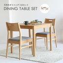 3点セット(テーブル チェア2脚) ダイニングセット ナチュラル 北欧 木製 グレー 新生活 天然木 北欧 食卓 インテリア 自然 家具 おしゃれ かわいい 2人掛け シンプル コンパクト 壁付け 正方形 テーブル 机 椅子