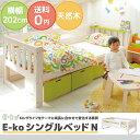 E-koシングルベッド【送料無料】 簡単組み立て すのこ 子...