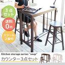 SOUP カウンター3点セット ダイニングセット 天然木 テーブル スツール | ダイニングテーブル