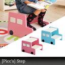 【送料無料】キッズ 踏み台【nakids】【Picc's】 子供用 ステップ 登り台 【kds-2647】天然木 子供用チェアにもなる踏み台| チェアー キッズチェア キッズチェアー 子供家具 キッズ 子ども 子供椅子 イス いす かわいい 踏台 ふみだい スツール 子供用いす