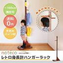 【送料無料】 noteco レトロ身長計 ハンガーラック 洋服掛け ラック 片付け ハンガー ふく