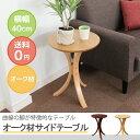 北欧風 木製テーブル サイドテーブル ベッドサイド ナ