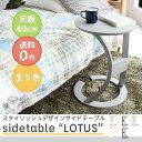 送料無料 LOTUS 北欧風 木製テーブル サイドテーブル ベッドサイド ナイトテーブル 天