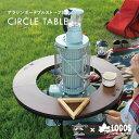 囲炉裏テーブル いろり 円形 丸テーブル サークルテーブル  キャンプ用品 セール LOGOS 正規取扱店 LOGOS X ALADDIN ストーブテーブル ロゴス アラジン
