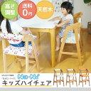 【送料無料】キッズチェア ハイチェア 3色 na-ni チェ...