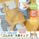 【送料無料】イス チェア 子供 na-ni 子供 リビング プレゼント 木製 NAC-2876 na-ni Wood Chair|キッズ チェアー 木製 天然木...