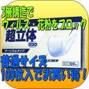 【送料無料】ソフトーク 超立体マスク サージカルタイプ【普通サイズ・100枚】