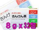 さんけん茶 8gx32包【体に優しい低カフェイン・低タンニン】