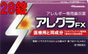【第2類医薬品】アレグラFX 28錠 アレルギー専用鼻炎薬...